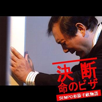 水澤心吾さんへの公演依頼は株式...